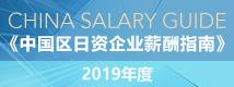 日资企业薪酬指南